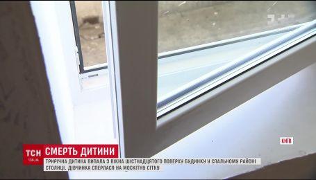 В спальном районе столицы с окна 16 этажа выпал трехлетний ребенок