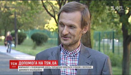Жизнь тележурналиста Олеся Терещенко оказалась под угрозой из-за тяжелой онкологической болезни