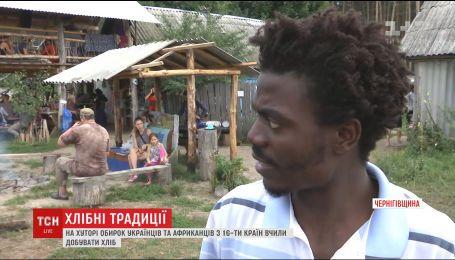 На Черниговщине африканцы и украинцы соревновались в ловкости с земледельческого труда