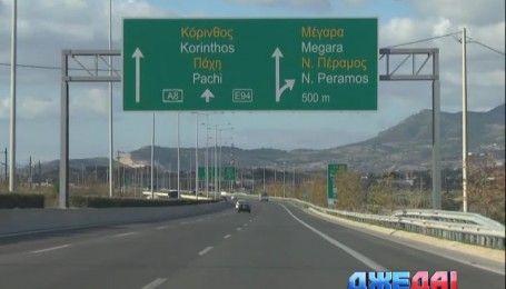 Как греческие дороги стали одними из лучших в Европе