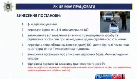Как будет работать система фото- и видеофиксации на украинских дорогах