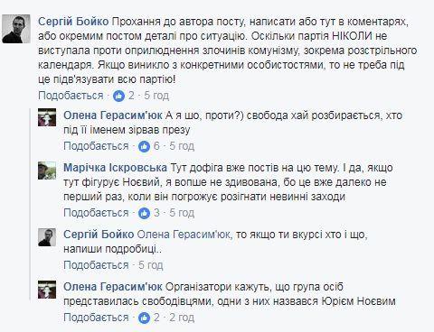 Зірвали презентацію книги Свободівці