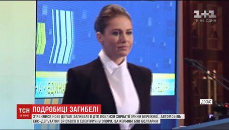 Появились новые подробности гибели экс-депутатки Ирины Бережной