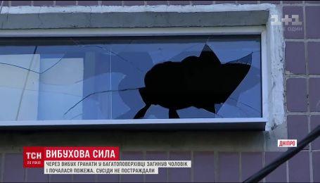 Из-за взрыва гранаты в днепровской многоэтажке погиб мужчина