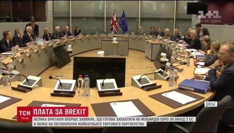 Британія готова сплатити 40 мільярдів євро за розлучення з ЄС