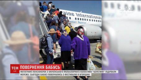 Знамениті українські бабусі повернулися додому з фестивалю в Угорщині