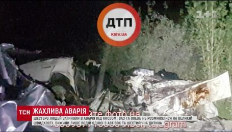 Під Києвом шість людей загинуло в результаті жахливої ДТП