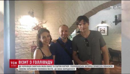 В Черновцах погуляли голливудские звезды Мила Кунис и Эштон Кутчер