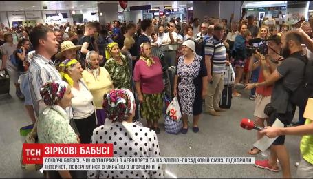 Возвращение звезд: украинские бабушки, которые путешествовали по Европе прилетели в Украину