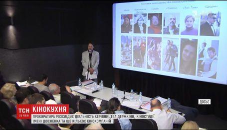 Прокуратура розслідує діяльність керівництва Держкіно та кіностудії ім. Довженка