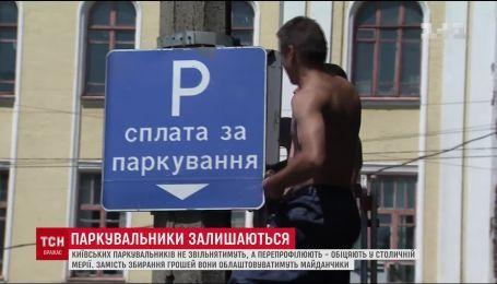 Киевских парковщиков не будут увольнять, а перепрофилируют