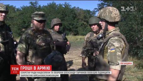 Олексендр Турчинов пообіцяв підвищення зарплатні військовим