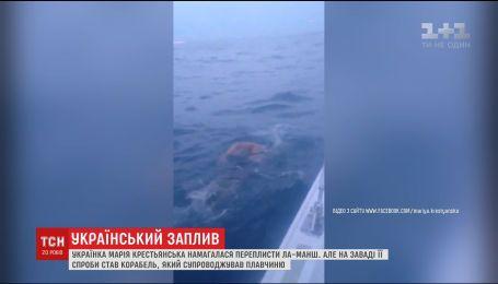 Українка Марія Крестьянська не змогла перепливти Ла-Манш