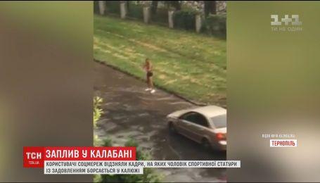 У Тернополі чоловік після спекотного дня плавав у калюжі