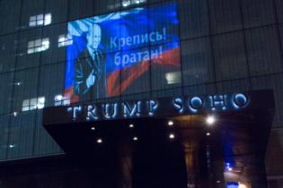 """""""Держись, братан"""". В Нью-Йорке на отеле Трампа появилось изображение Путина"""