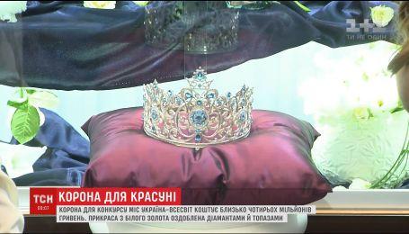 Ювелиры представили ценную корону, которую получит Мисс Украина-Вселенная