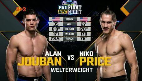 UFC. Алан Джубан - Ніко Прайс. Відео бою