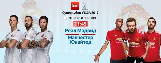 Реал - Манчестер Юнайтед. Онлайн-трансляція матчу за Суперкубок УЄФА