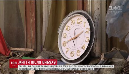 После взрыва дома в Киеве люди до сих пор не знают, где должны жить