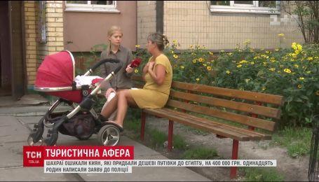 На 400 тысяч гривен мошенники обманули киевлян, которые приобрели дешевые путевки в Египет