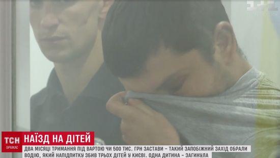 У суді розплакався водій, який збив дітей на столичних Осокорках