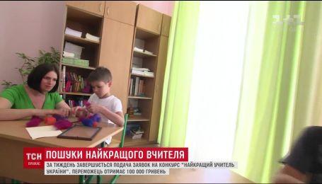 """За неделю завершается подача заявок на конкурс """"Лучший учитель Украины"""""""