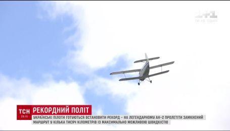 Рекордный полет: украинцы готовятся пролететь замкнутый маршрут в несколько тысяч километров
