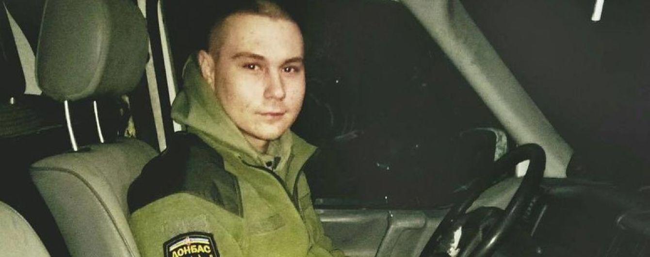 Стало известно имя 21-летнего бойца, погибшего от пули снайпера боевиков возле Марьинки