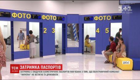 Видачу біометричних паспортів затримують, бо їх не встигають друкувати