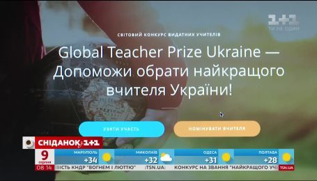 "Подача заявок на конкурс ""Global Teacher Prize Ukraine"" триватиме до 15 серпня"