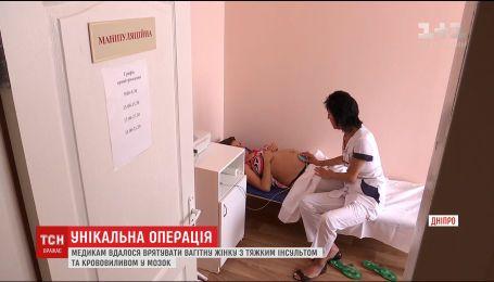 Вагітна жінка, яку врятували після інсульту дніпровські медики, почувається добре