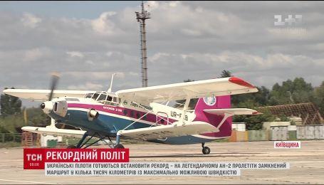 Пилоты завершают последние приготовления Ан-2 к новому мировому достижению