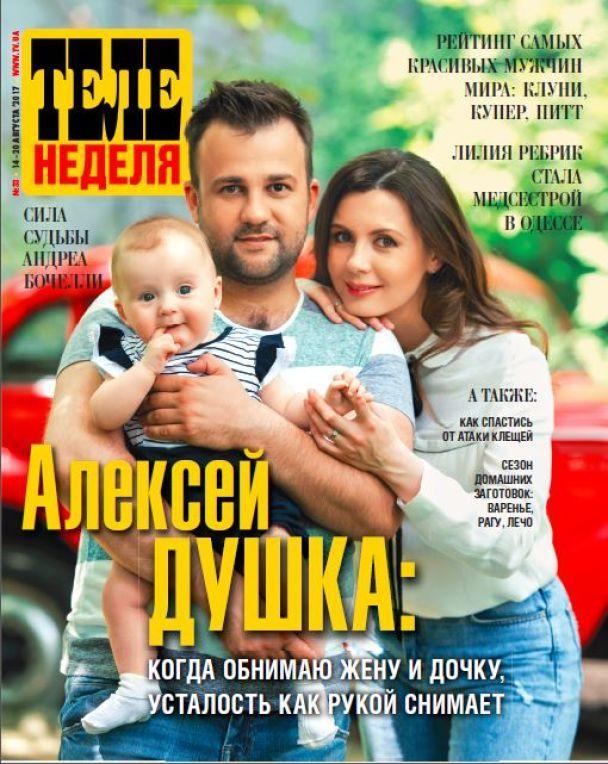 """Зірка """"1+1"""" Олексій Душка знявся з 7-місячною донькою у родинній фотосесії"""