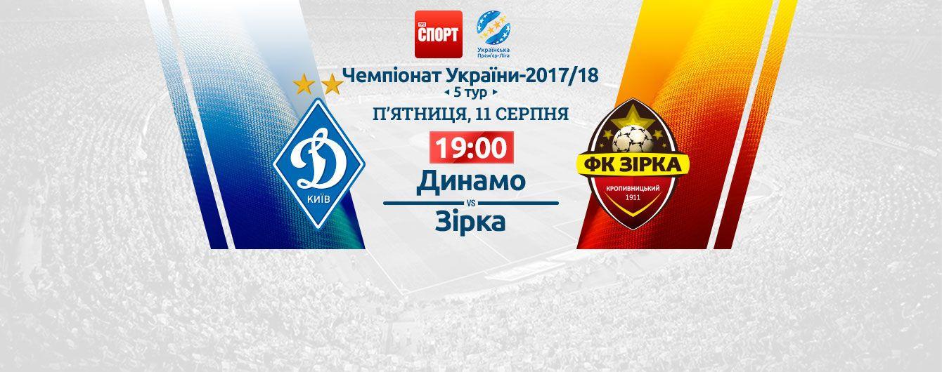 Динамо - Зірка - 3:0. Відео матчу УПЛ