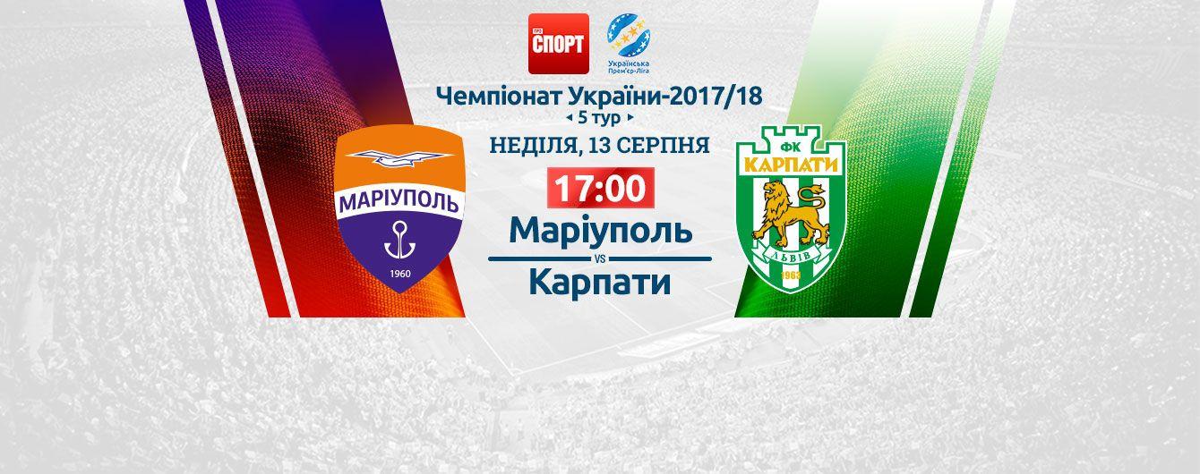 Маріуполь - Карпати Львів
