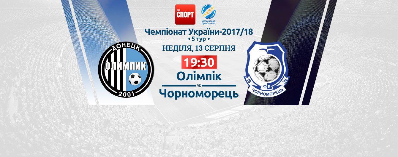 Олімпік Донецьк - Чорноморець Одеса