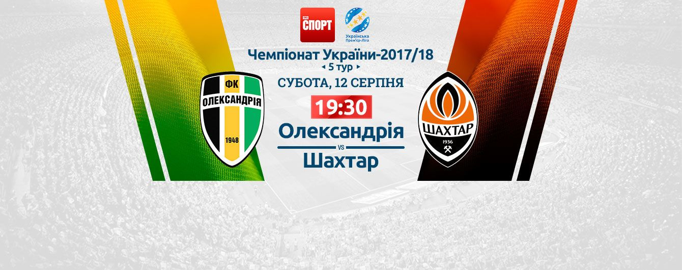 Олександрія ФК - Шахтар Донецьк