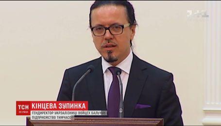 """Руководитель """"Укрзализныци"""" Войцех Бальчун ушел в отставку"""
