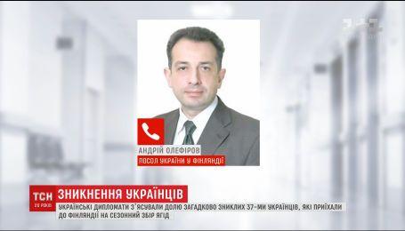 Отечественные дипломаты отреагировали на информацию об исчезновении украинских заробитчан в Финляндии