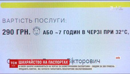 У столиці шахраї продають фальшиві місця у черзі за біометричними паспортами