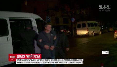 Кримський активіст Ахтем Чийгоз виступив у суді з останнім словом