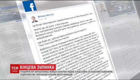 "Новый глава ""Укрзализныци"" пообещал не повышать цены на билеты до конца 2017"