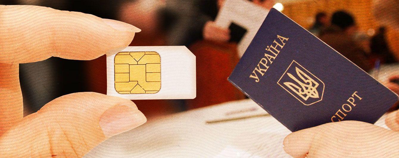 Боротьба з кіберзлочинністю чи зазіхання на права: що приховано за купівлею SIM-карт з паспортом