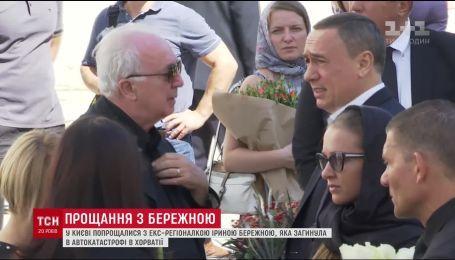 У Києві поховали колишню народну депутатку Ірину Бережну