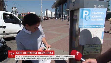В Києві запрацювала безготівкова система оплати за паркування