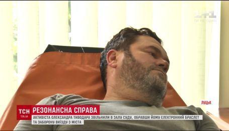 """Луцького """"укропівця"""" Олександра Тиводара звільнили з-під варти в залі суду"""