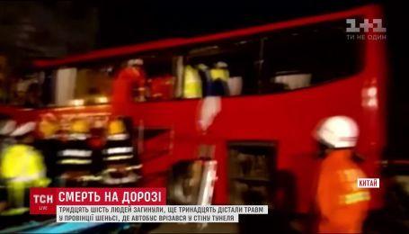 В ужасном ДТП в Китае погибли 36 человек