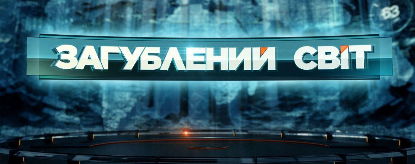"""На обновленном """"2+2"""" состоится премьера проекта """"Затерянный мир"""""""