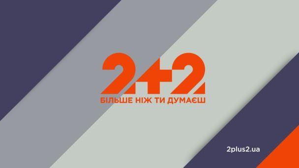"Команда ""2+2"" презентувала оновлений телеканал"