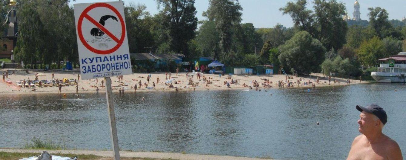 У Києві попередили про небезпеку на всіх пляжах